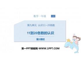 《11到20各数的认识》认识11-20各数PPT下载(第2课时)