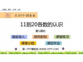 《11到20各数的认识》认识11-20各数PPT教学课件(第1课时)