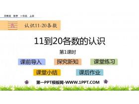 《11到20各数的认识》认识11-20各数PPT教学课件(第2课时)
