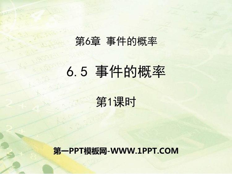 《事件的概率》PPT教学课件(第1课时)