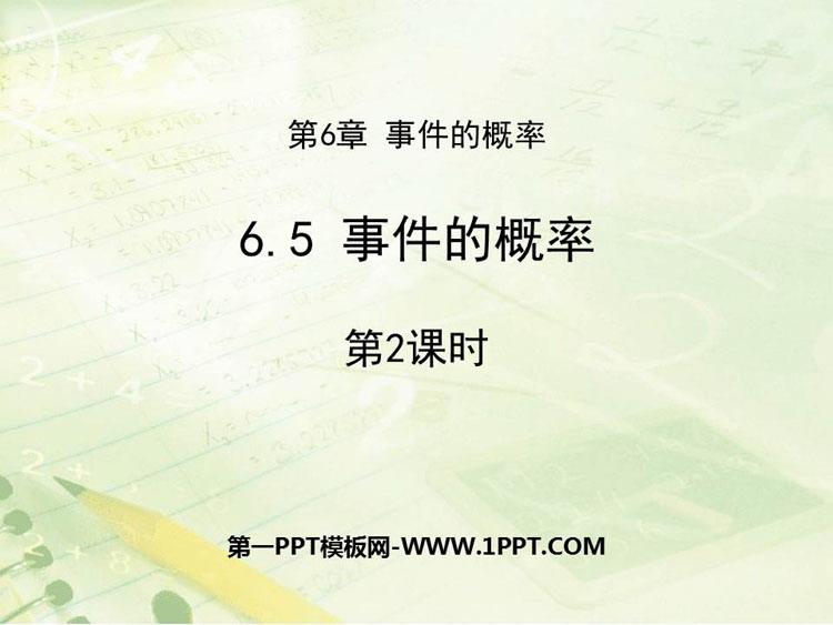《事件的概率》PPT教学课件(第2课时)