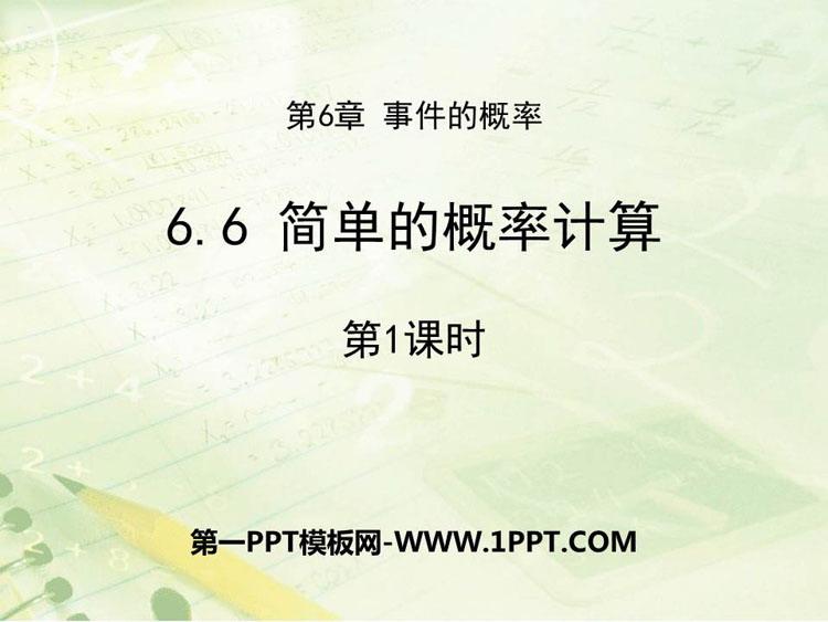 《简单的概率计算》PPT教学课件(第1课时)