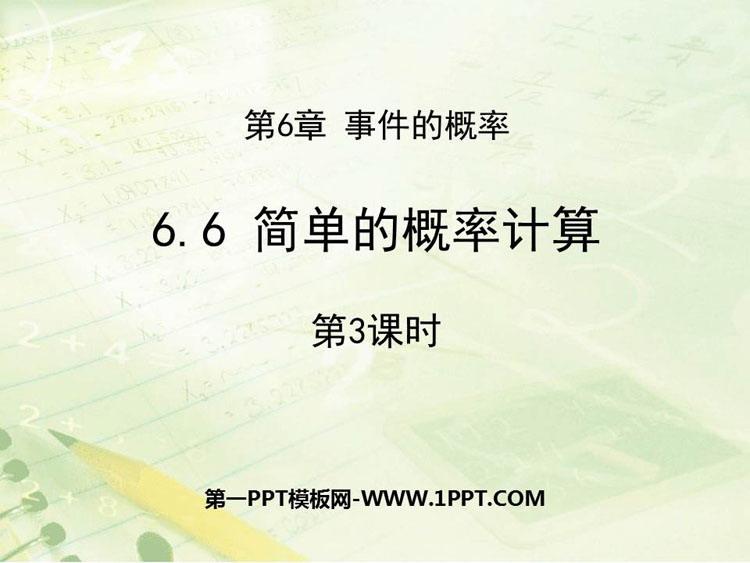 《简单的概率计算》PPT教学课件(第3课时)