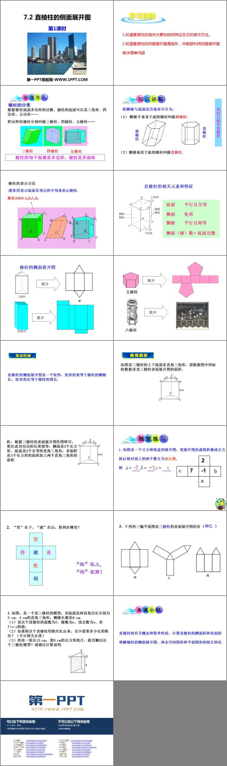 《直棱柱的侧面展开图》PPT教学课件(第1课时)