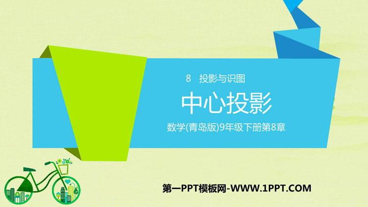 《中心投影》PPT教学课件