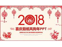 红色喜庆剪纸风格狗年春节PPT模板