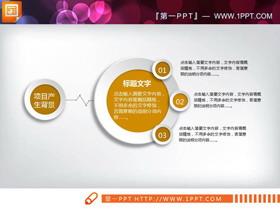 黄白微立体公司简介PPT图表大全