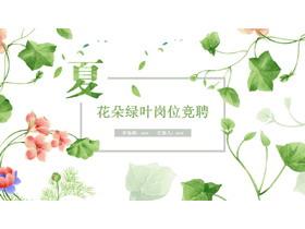 藤蔓绿叶花朵背景的清新夏日PPT模板