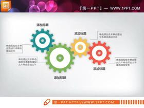 实用彩色微立体商务PPT图表大全