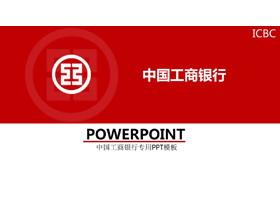 红色扁平化工商银行工作总结汇报PPT模板